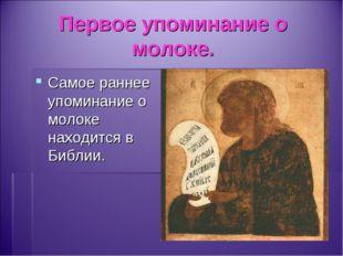 Первое упоминание о молоке. Самое раннее упоминание о молоке находится в Библ