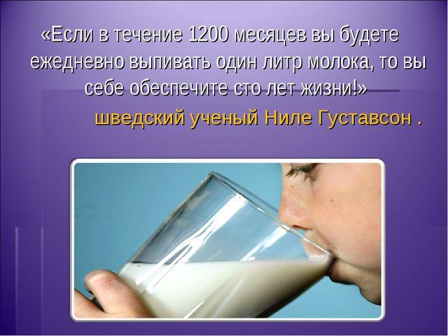 «Если в течение 1200 месяцев вы будете ежедневно выпивать один литр молока, т...