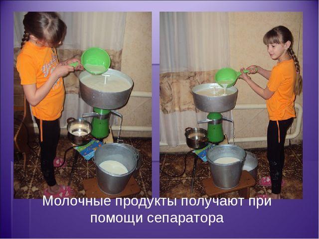 Молочные продукты получают при помощи сепаратора
