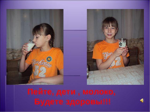 Пейте, дети , молоко, Будете здоровы!!!