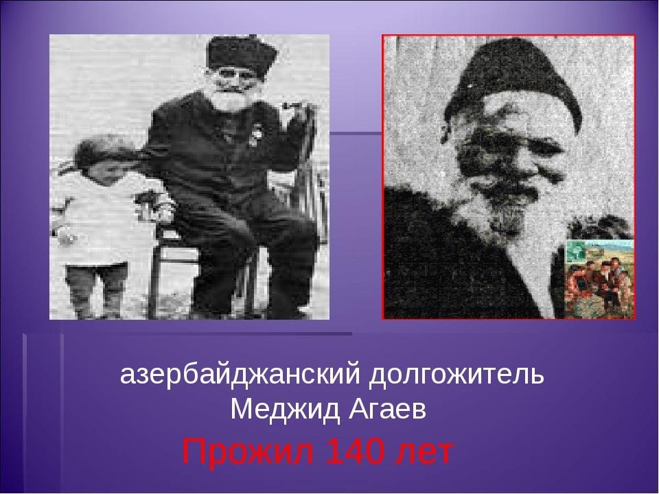 азербайджанский долгожитель Меджид Агаев Прожил 140 лет