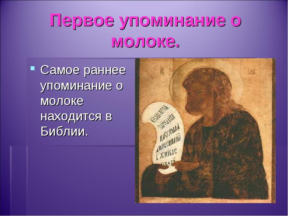 Первое упоминание о молоке. Самое раннее упоминание о молоке находится в Библ...