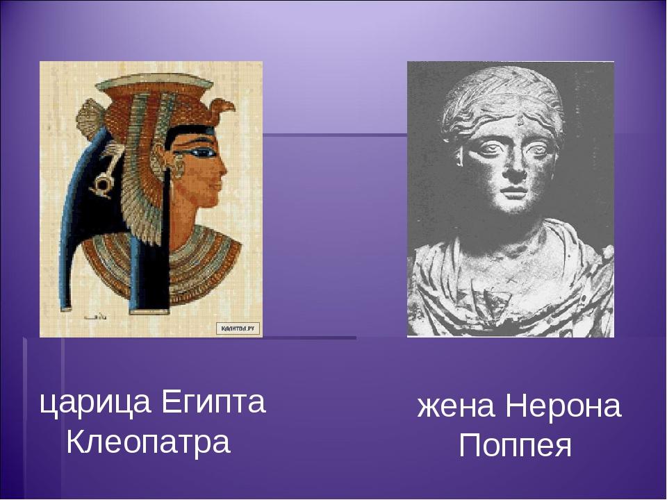 царица Египта Клеопатра жена Нерона Поппея
