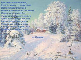 Вот север, тучи нагоняя, Дохнул, завыл — и вот сама Идет волшебница зима. При
