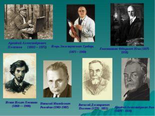 Аркадий Александрович Пластов (1893 – 1972) Игорь Эммануилович Грабарь (1871