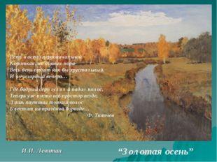 """И.И. Левитан """"Золотая осень"""" Есть в осени первоначальной Короткая, но дивная"""