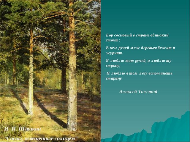 Бор сосновый в стране одинокий стоит; В нем ручей меж деревьев бежит и журчи...