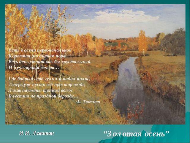 """И.И. Левитан """"Золотая осень"""" Есть в осени первоначальной Короткая, но дивная..."""