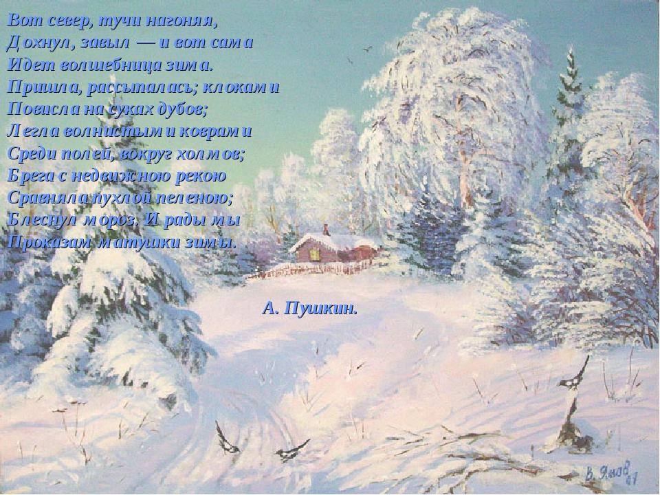 Вот север, тучи нагоняя, Дохнул, завыл — и вот сама Идет волшебница зима. При...