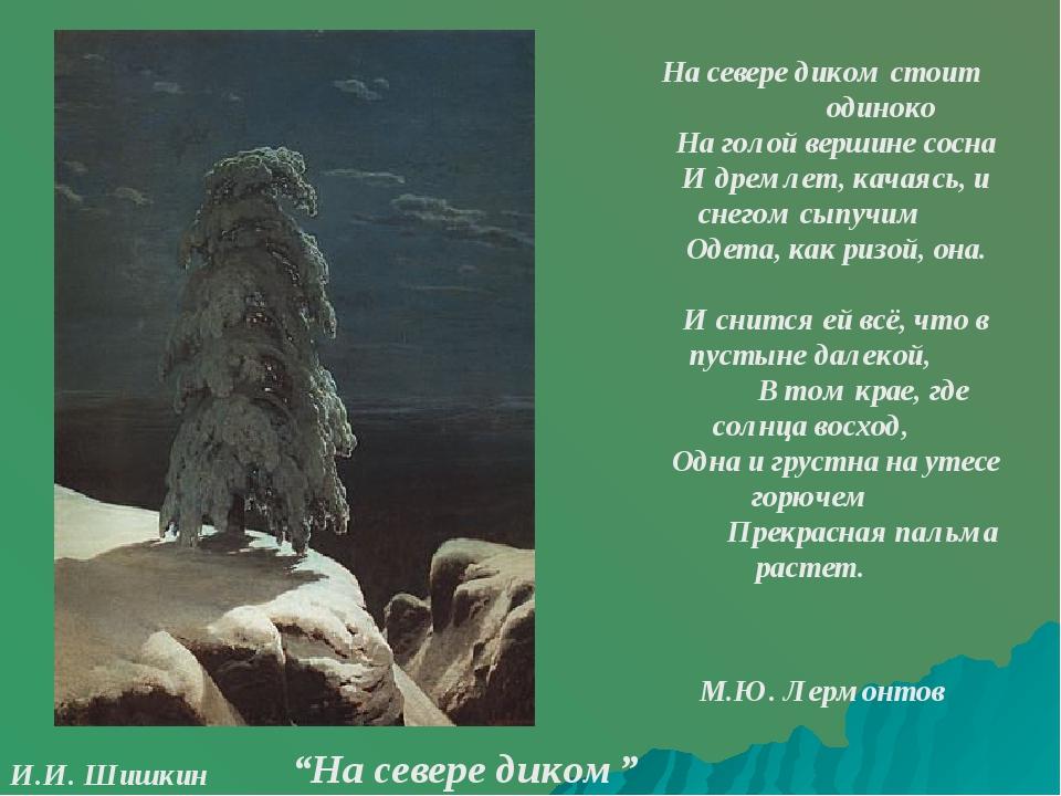 """И.И. Шишкин """"На севере диком"""" На севере диком стоит одиноко На голой вершине..."""