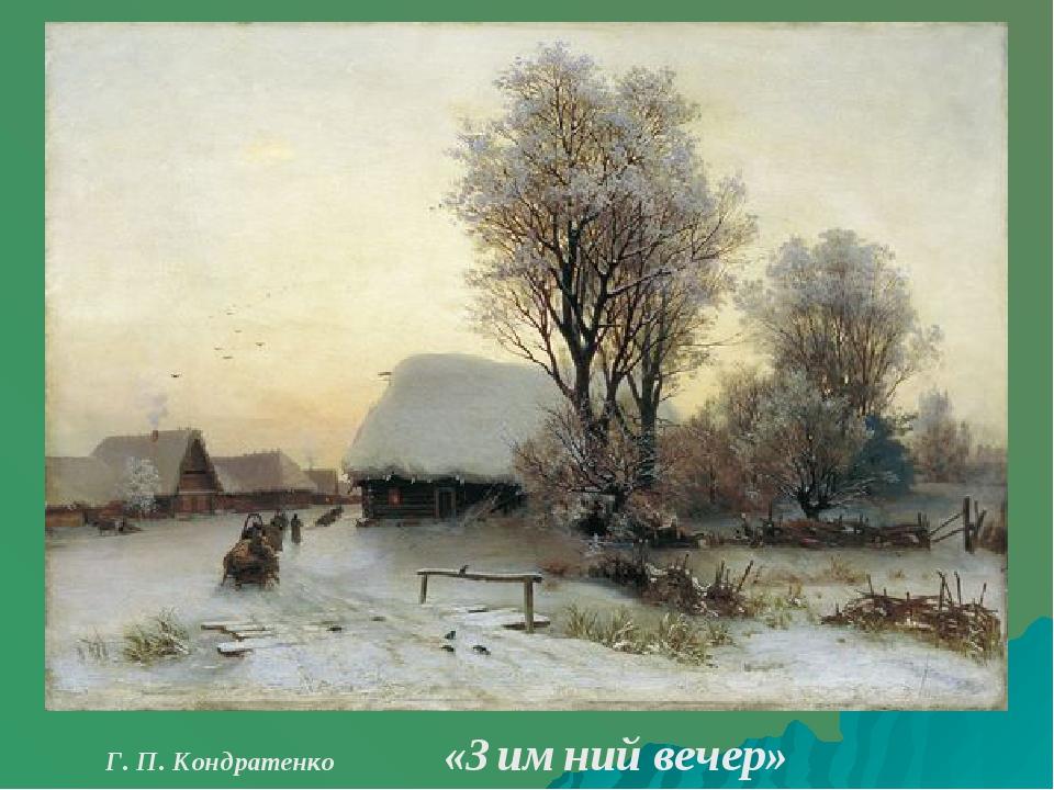 Г. П. Кондратенко «Зимний вечер»