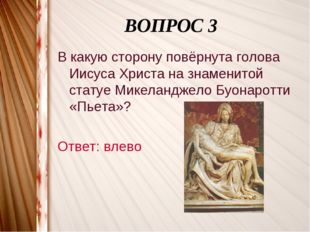 ВОПРОС 3 В какую сторону повёрнута голова Иисуса Христа на знаменитой статуе