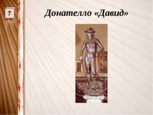 Донателло «Давид»