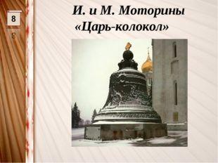 И. и М. Моторины «Царь-колокол»