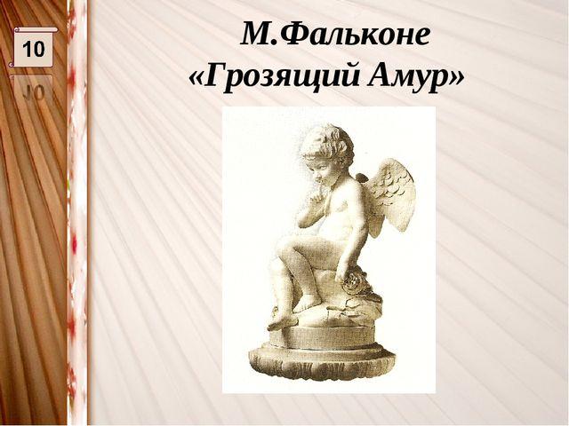 М.Фальконе «Грозящий Амур»