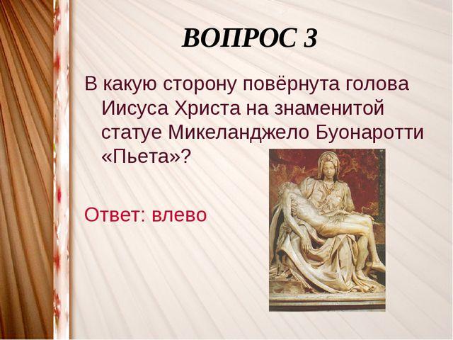 ВОПРОС 3 В какую сторону повёрнута голова Иисуса Христа на знаменитой статуе...