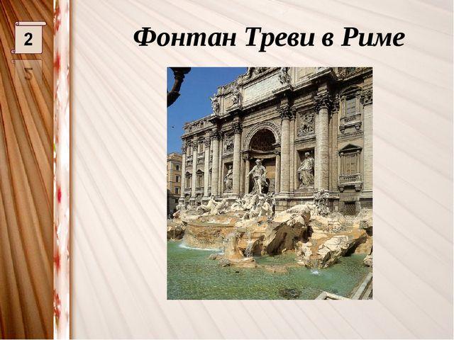Фонтан Треви в Риме