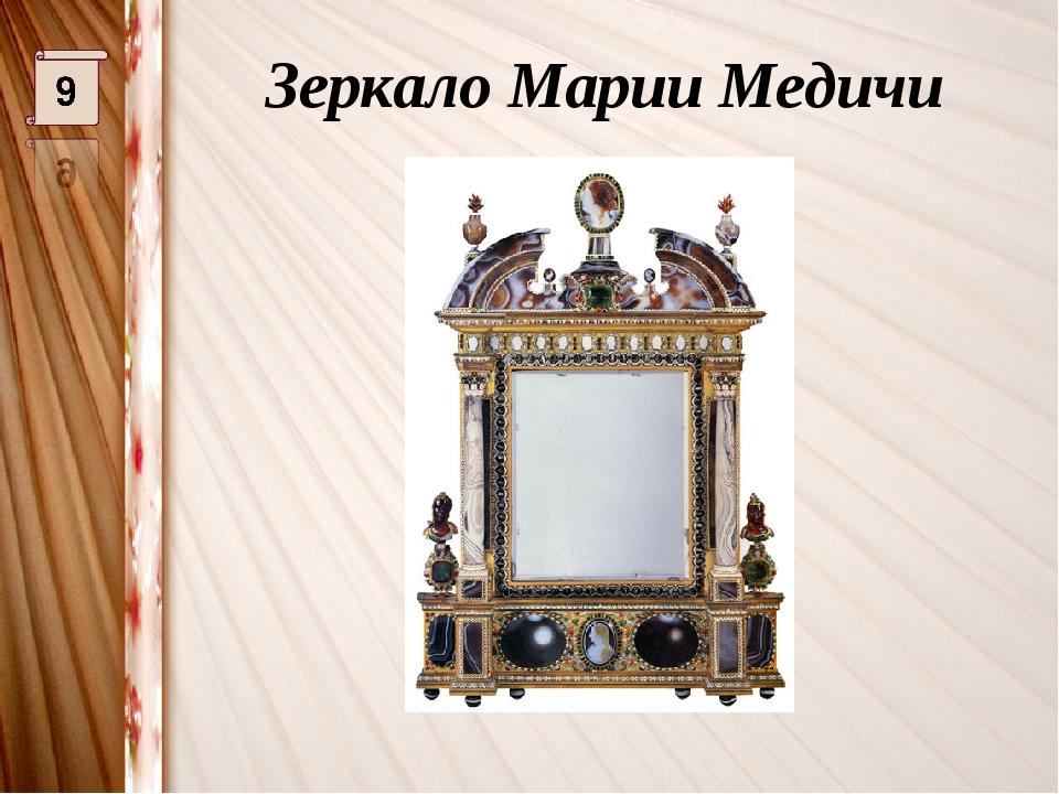 Зеркало Марии Медичи