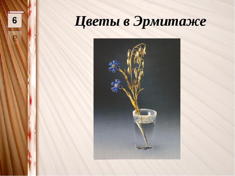 Цветы в Эрмитаже