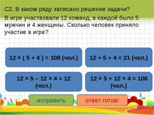 С2. В каком ряду записано решение задачи? В игре участвовали 12 команд, в каж