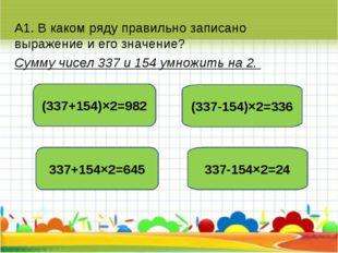 А1. В каком ряду правильно записано выражение и его значение? Сумму чисел 33
