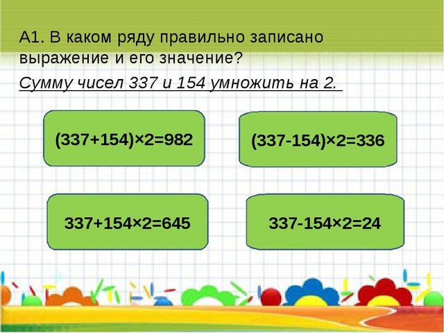 А1. В каком ряду правильно записано выражение и его значение? Сумму чисел 33...