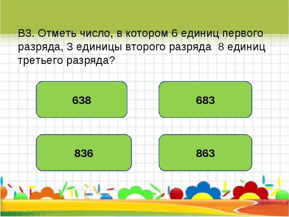 В3. Отметь число, в котором 6 единиц первого разряда, 3 единицы второго разря...