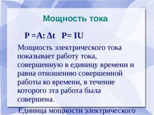 Мощность тока P =A: Δt P= IU Мощность электрического тока показывает работу т