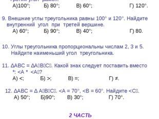 10. Углы треугольника пропорциональны числам 2, 3 и 5. Найдите наименьший уго