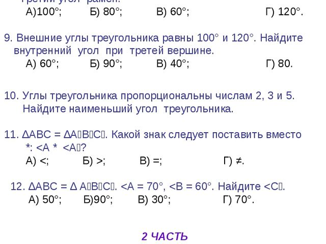 10. Углы треугольника пропорциональны числам 2, 3 и 5. Найдите наименьший уго...