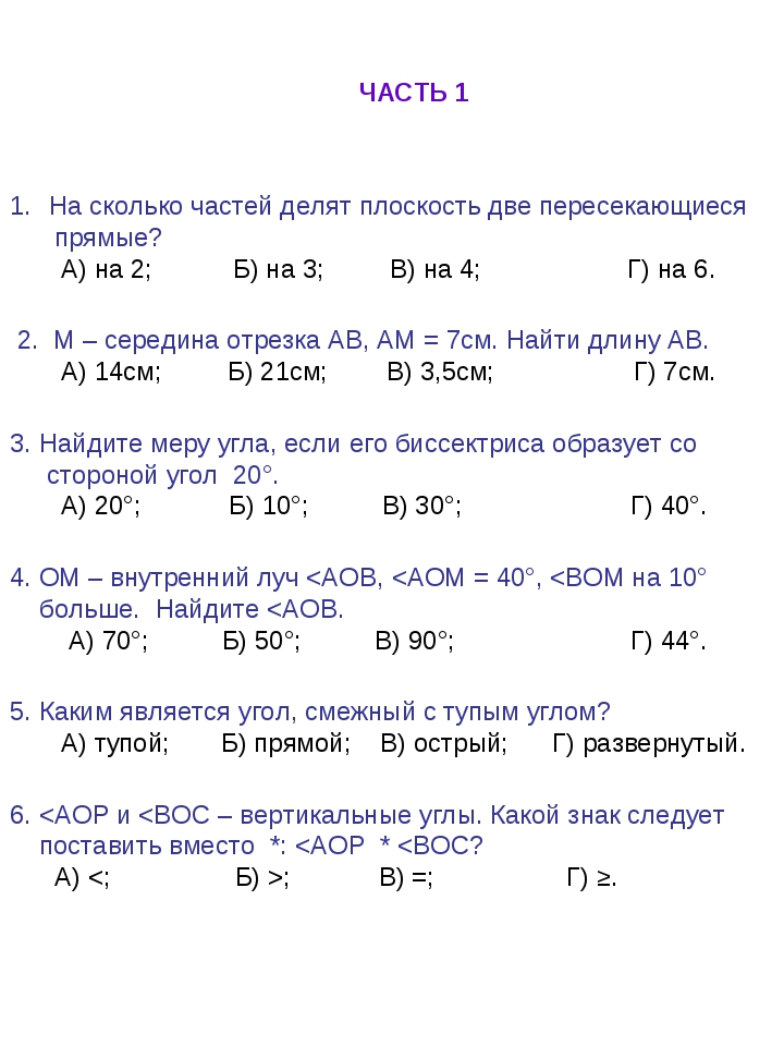 На сколько частей делят плоскость две пересекающиеся прямые? А) на 2; Б) на 3...