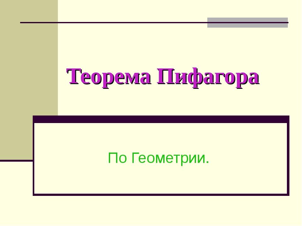 Теорема Пифагора По Геометрии.