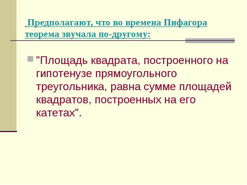 """Предполагают, что во времена Пифагора теорема звучала по-другому: """"Площадь к..."""