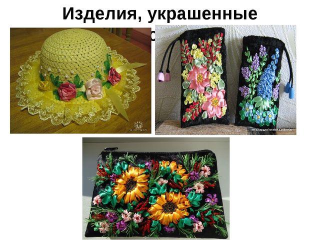 Изделия, украшенные ленточками