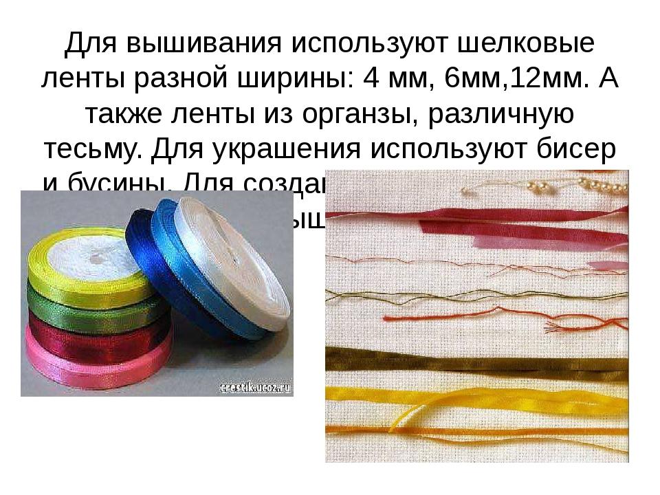 Для вышивания используют шелковые ленты разной ширины: 4 мм, 6мм,12мм. А такж...