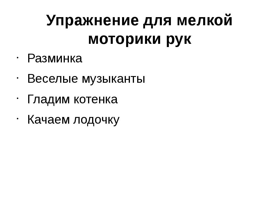 Упражнение для мелкой моторики рук Разминка Веселые музыканты Гладим котенка...