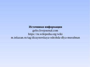 Источники информации gelio.livejournal.com https://ru.wikipedia.org/wiki m.in