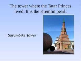 The tower where the Tatar Princes lived. It is the Kremlin pearl. Suyumbike T