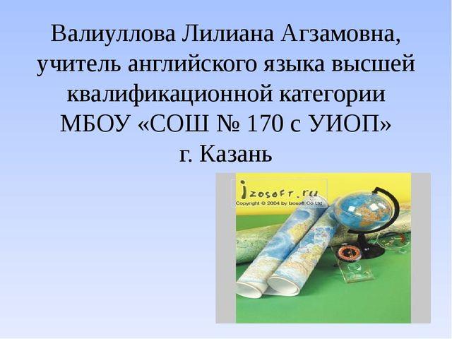 Валиуллова Лилиана Агзамовна, учитель английского языка высшей квалификационн...