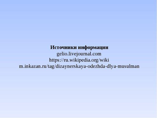 Источники информации gelio.livejournal.com https://ru.wikipedia.org/wiki m.in...