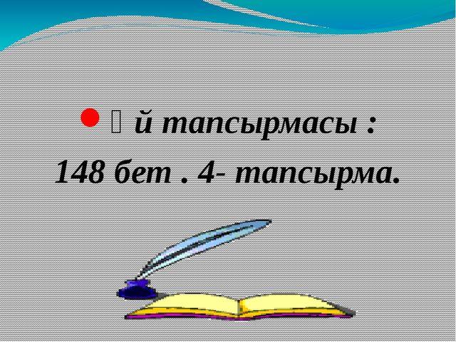 Үй тапсырмасы : 148 бет . 4- тапсырма.