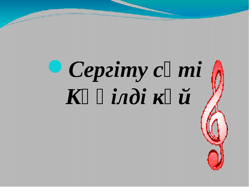 Сергіту сәті Көңілді күй