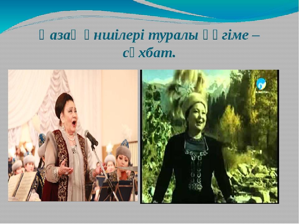 Қазақ әншілері туралы әңгіме –сұхбат.