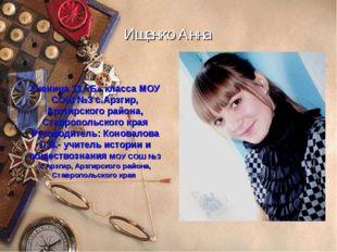 Ученица 11 «Б» класса МОУ СОШ №3 с.Арзгир, Арзгирского района, Ставропольског