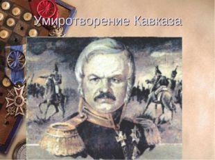 Умиротворение Кавказа