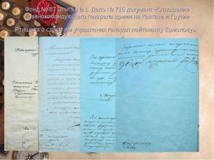 Фонд № 87 Опись № 1. Дело № 715 документ «Отношение Главнокомандующего генера
