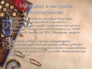Материал и методика исследования В работе использовались архивные документы Г