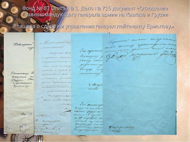 Фонд № 87 Опись № 1. Дело № 715 документ «Отношение Главнокомандующего генера...