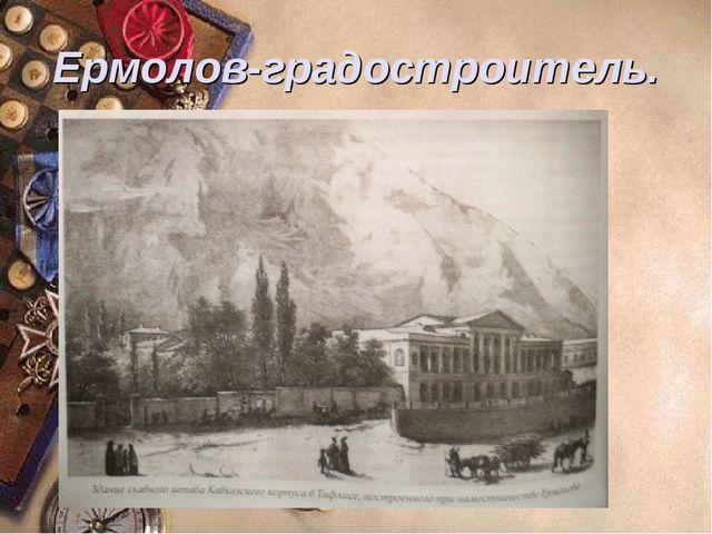 Ермолов-градостроитель.