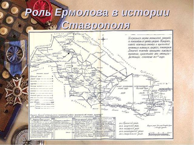 Роль Ермолова в истории Ставрополя